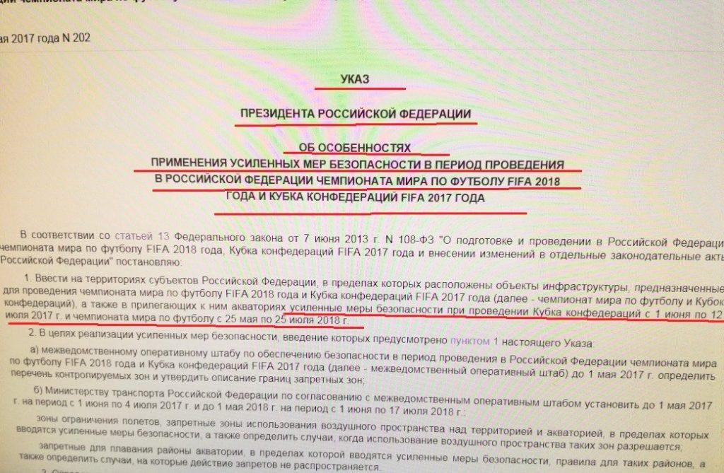 Указ Президента РФ 202