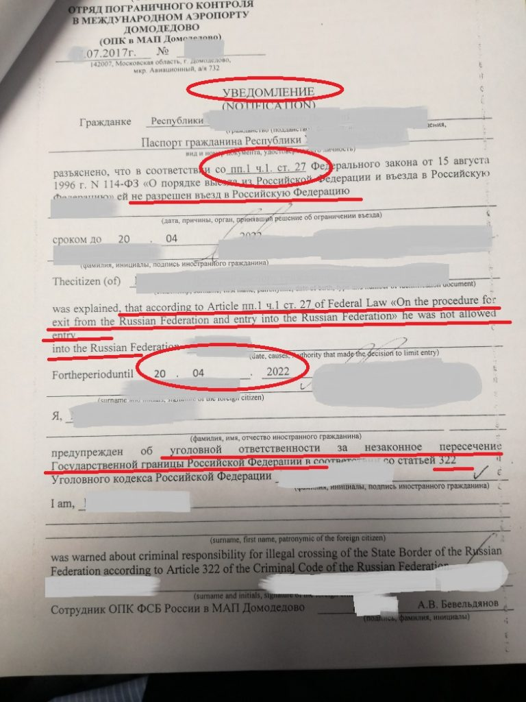 Запрет въезда от ФСБ