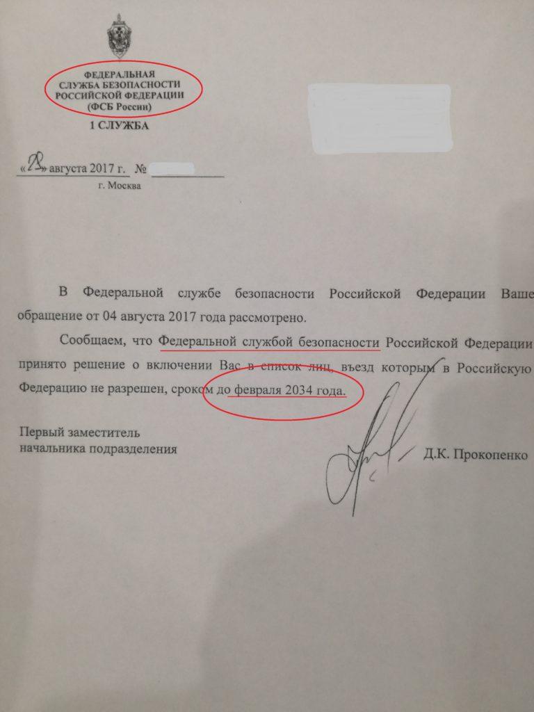 Запрет на въезд в РФ от ФСБ