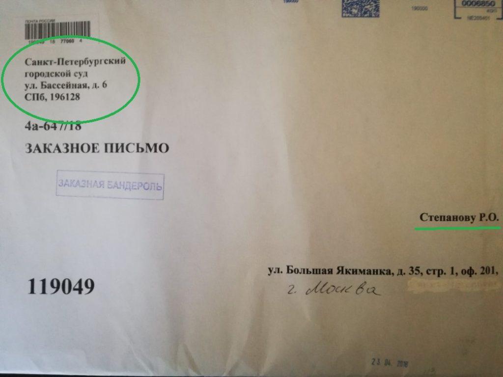 Письмо из суда