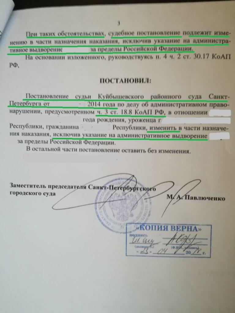 Отмена выдворения в Санкт-Петербургском суде