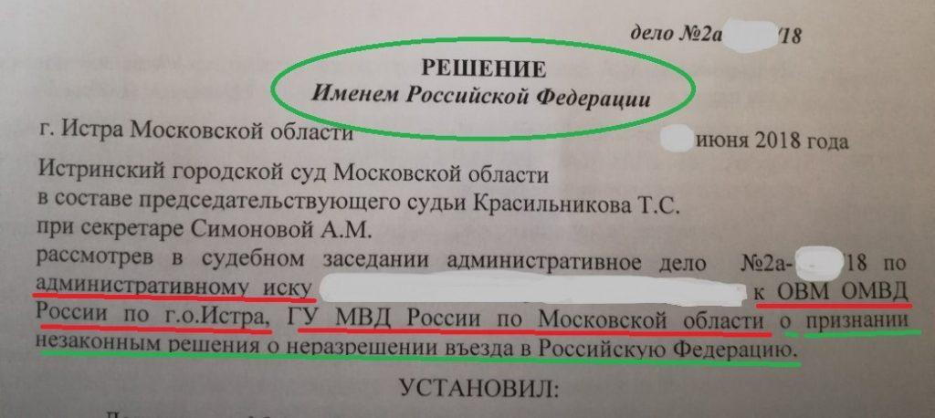 Незаконный запрет въезда в РФ