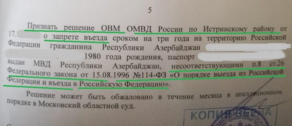 Решение суда об отмене запрета въезда