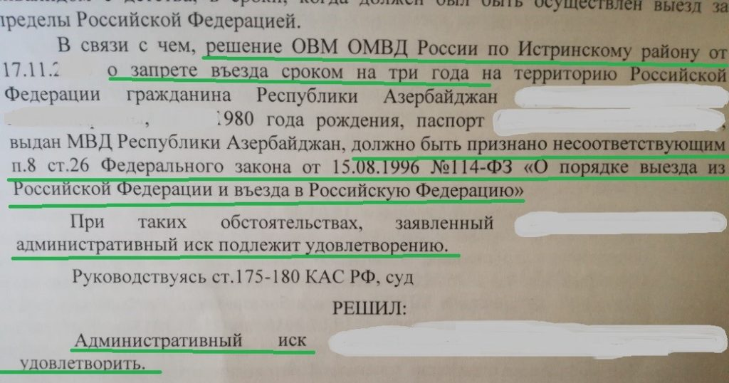 Решение о признании незаконного наложения запрета въезда