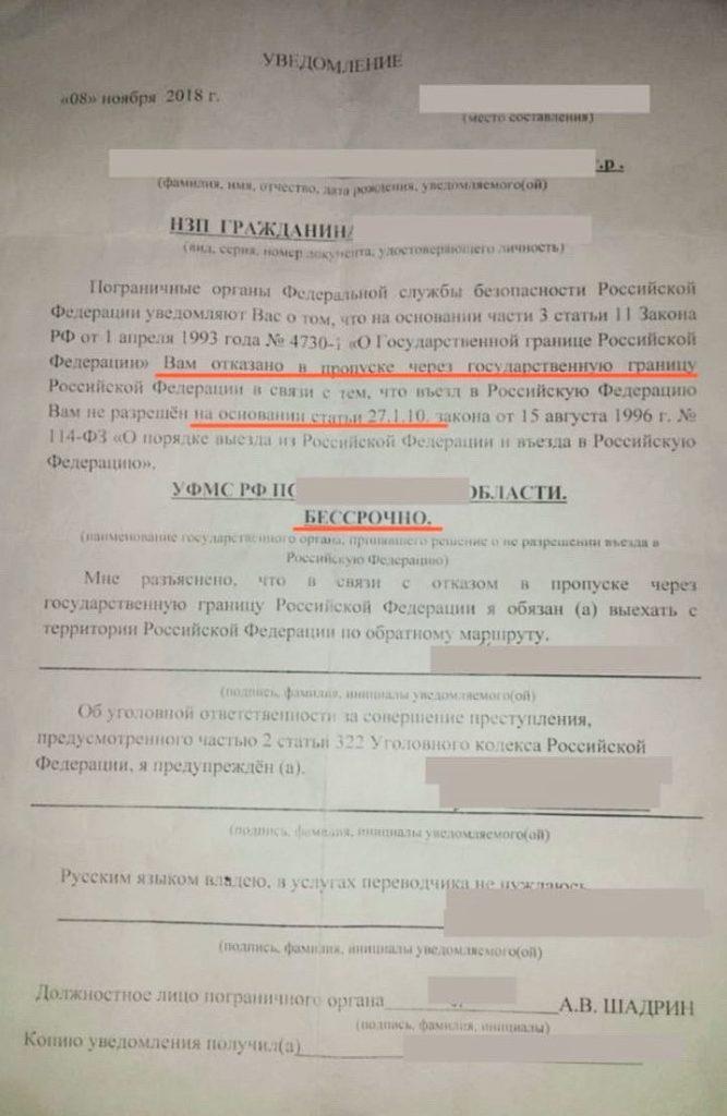 Пожизненный запрет въезда в РФ