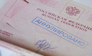 Аннулирован паспорт РФ