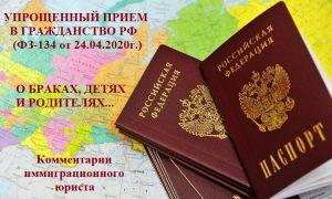 Упрощенный приём в гражданство РФ по ФЗ-134 от 24.04.2020