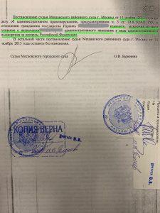 Решение о неразрешении въезда в РФ