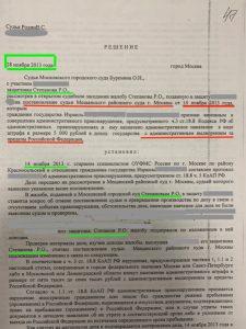 Решение о неразрешении въезда в РФ в 2013 году