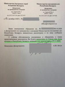 Сняли запрет въезда в Беларусь в ноябре 2020 года