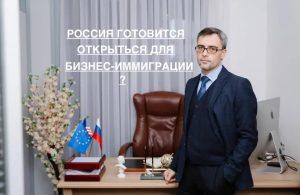 Бизнес-иммиграция в РФ по-новому