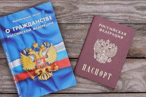 За сколько времени можно получить гражданство РФ