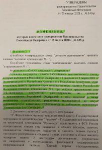 Изменения в Распоряжение №635-р