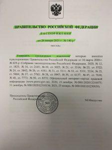 Распоряжение Правительства №140-р