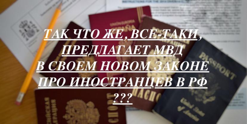 Комментарии иммиграционного юриста к новому законопроекту МВД РФ